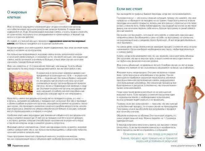 Почему вес увеличивается  elHow